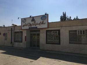مرکز درمانی پالایشگاه نفت تهران